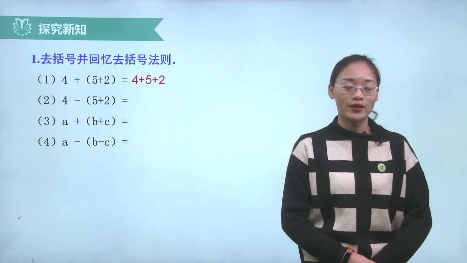 視頻37 14.2.2完全平方公式(2)添括號法則【慕聯】初中完全同步系列人教版數學八年級上冊
