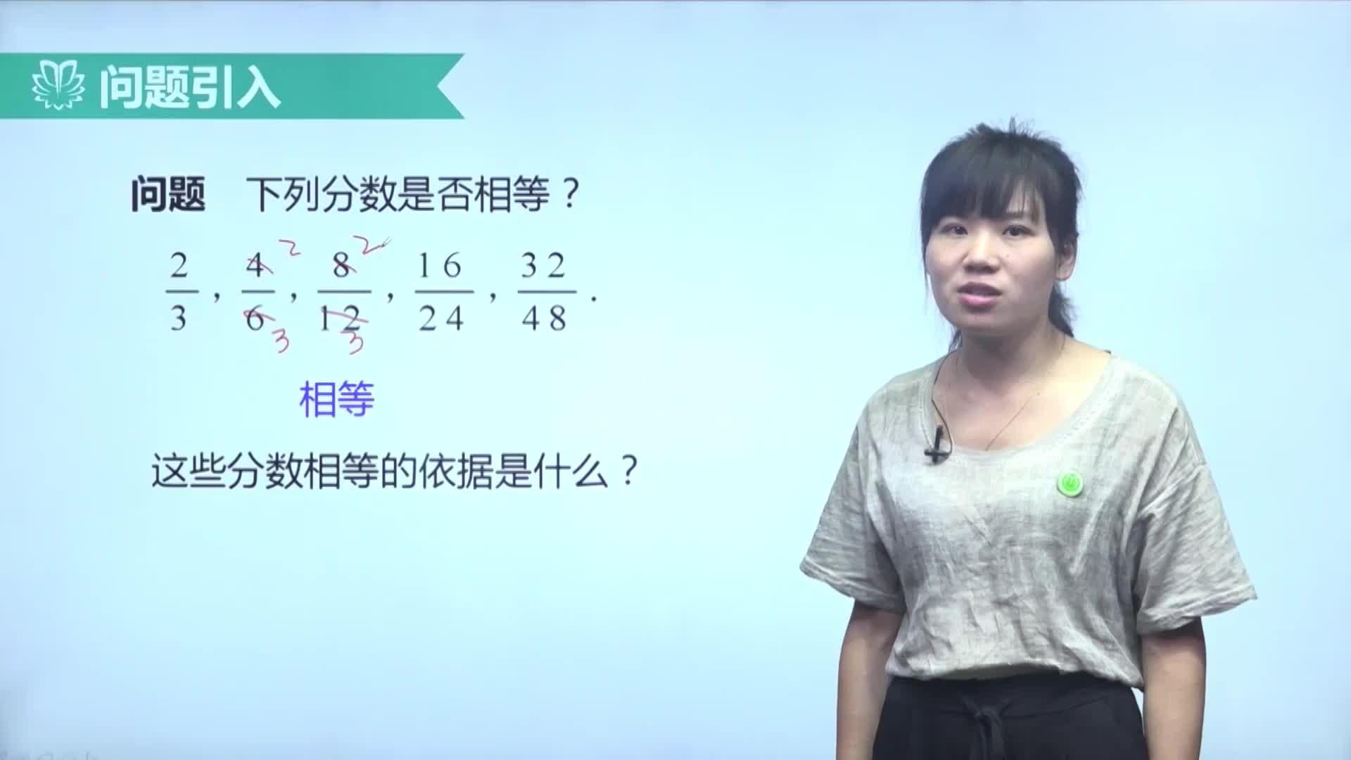 視頻43 15.1.2分式的基本性質(1)約分【慕聯】初中完全同步系列人教版數學八年級上冊