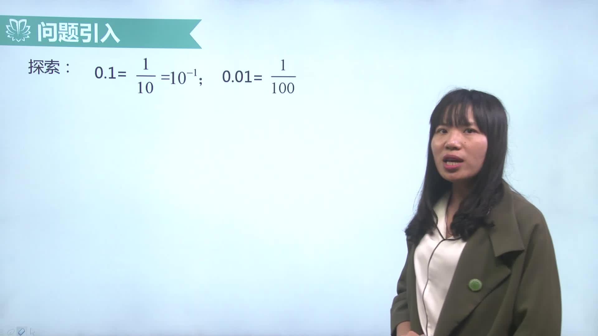 視頻50 15.2.3.2整數指數冪(2)科學記數法【慕聯】初中完全同步系列人教版數學八年級上冊