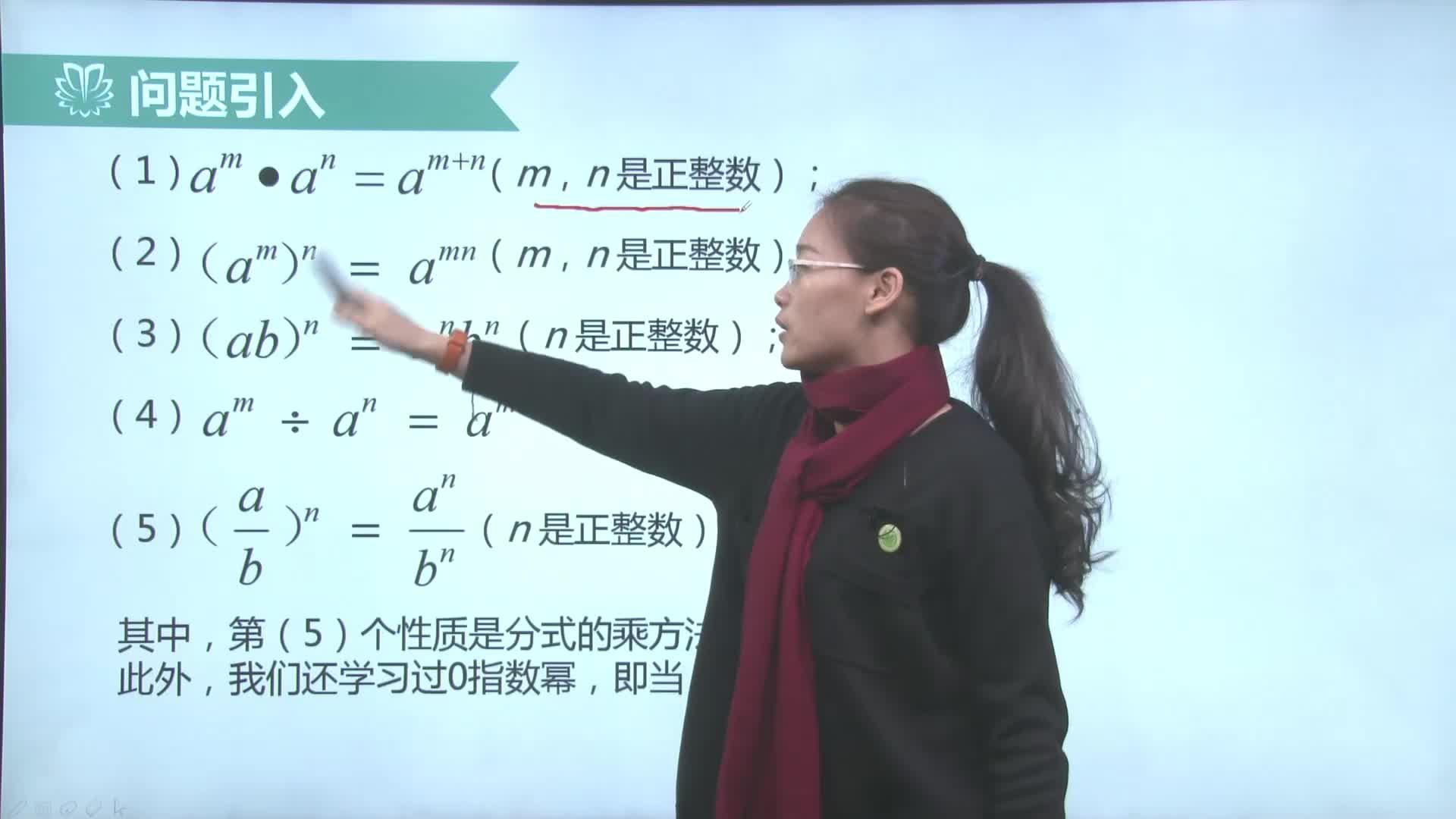 視頻49 15.2.3.1整數指數冪(1)運算性質【慕聯】初中完全同步系列人教版數學八年級上冊