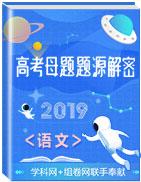 2019年钱柜游戏手机网页版高考钱柜手机网页版母题题源系列