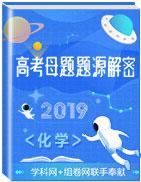 2019年高考化學母(mu)題題源系(xi)列