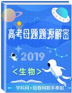 2019年钱柜游戏手机网页版高考生物母题题源系列