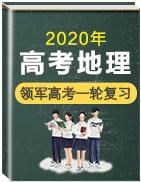 2020年领军高考地理一轮复习
