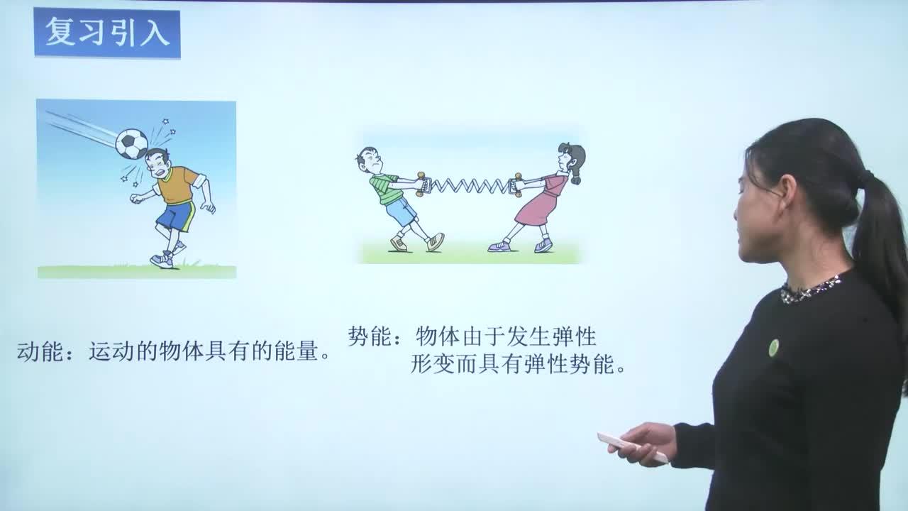 視頻13.2 內能-【慕聯】初中完全同步系列人教版物理九年級全冊
