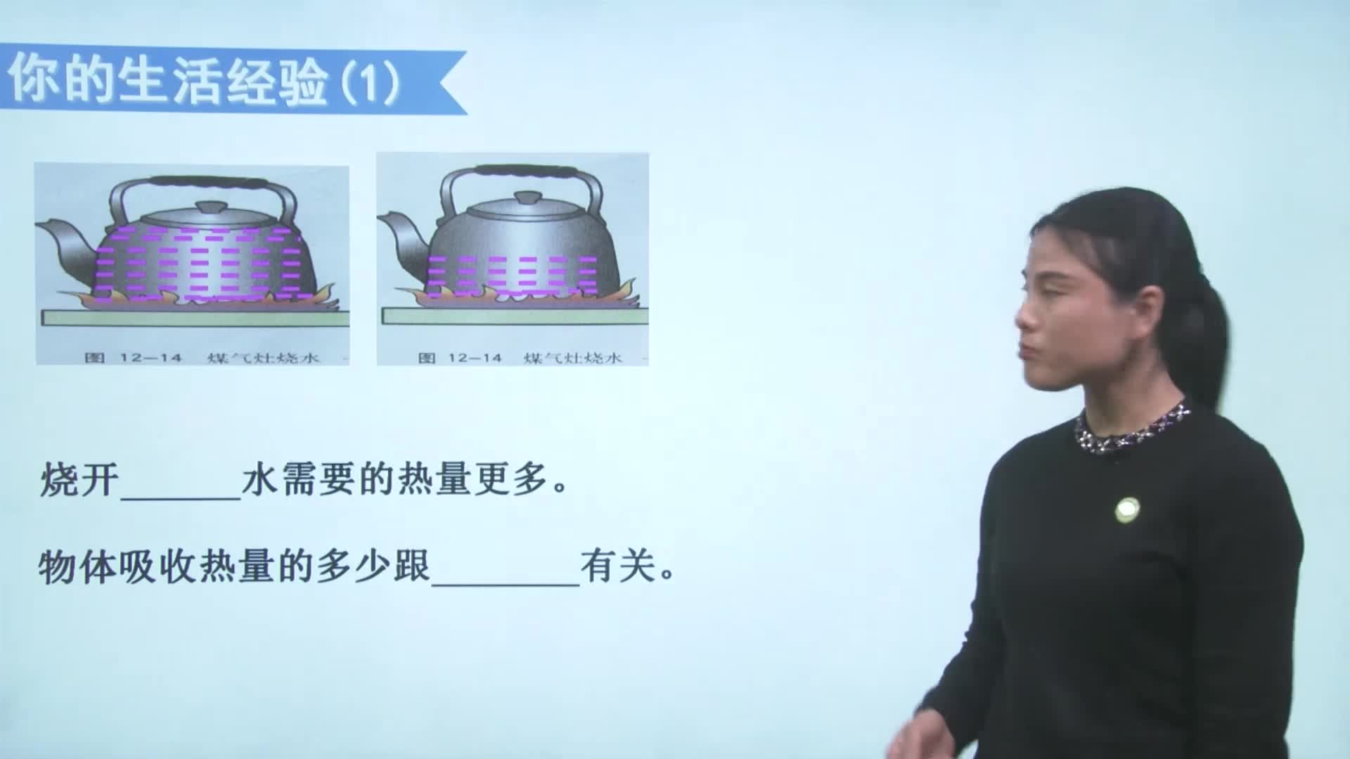 視頻13.3.1 比熱容-【慕聯】初中完全同步系列人教版物理九年級全冊