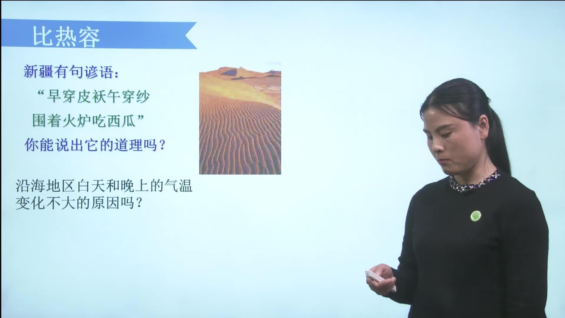 視頻13.3.2 比熱容-【慕聯】初中完全同步系列人教版物理九年級全冊