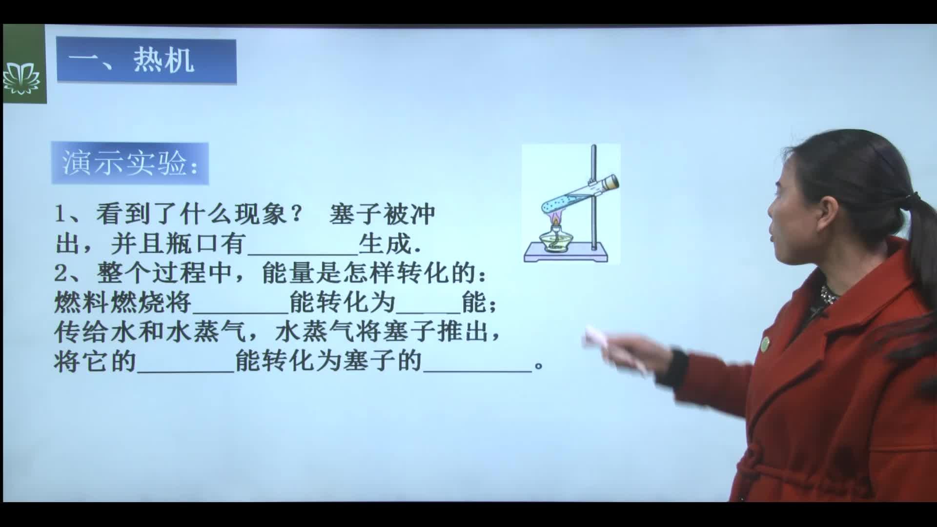 視頻14.1.1 熱機-【慕聯】初中完全同步系列人教版物理九年級全冊