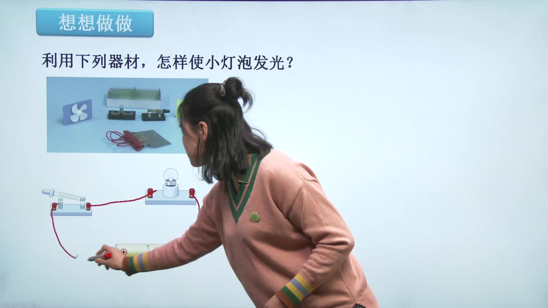 視頻15.2.1 電路和電流-【慕聯】初中完全同步系列人教版物理九年級全冊