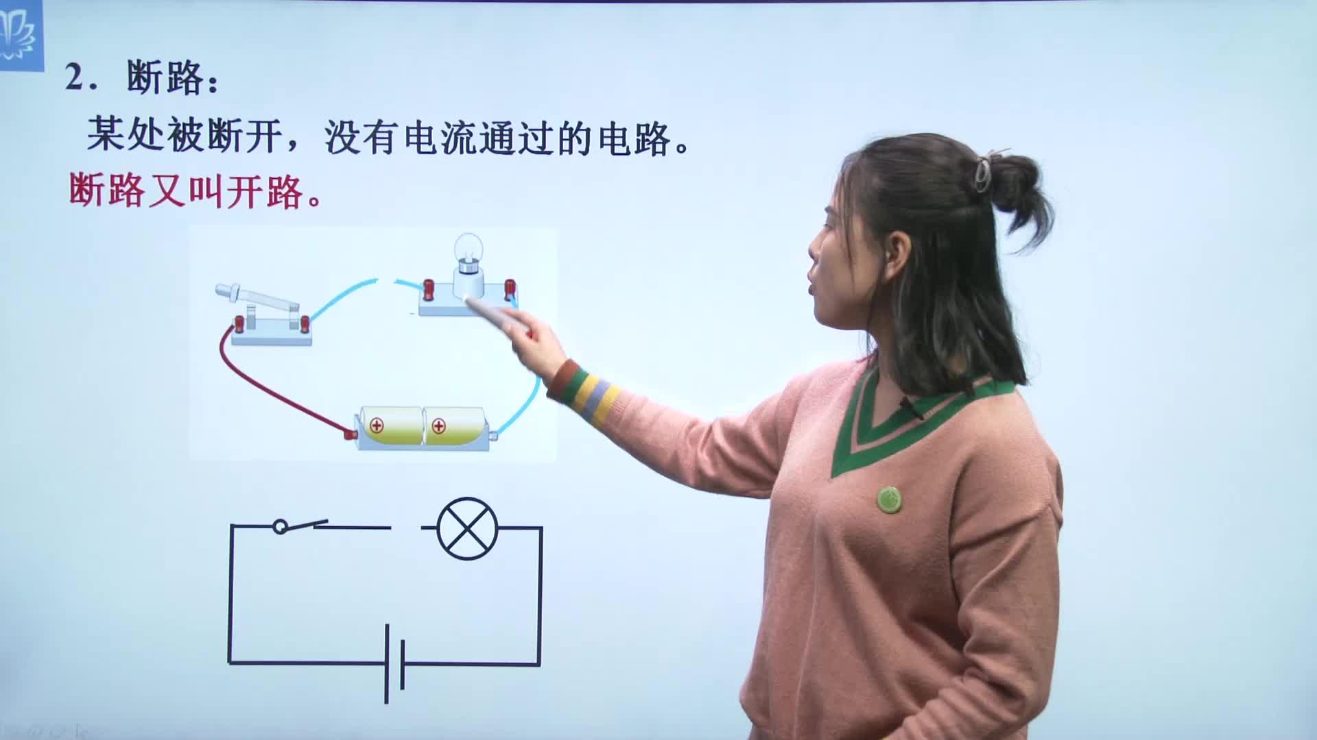 視頻115.2.2 電流與電路-【慕聯】初中完全同步系列人教版物理九年級全冊