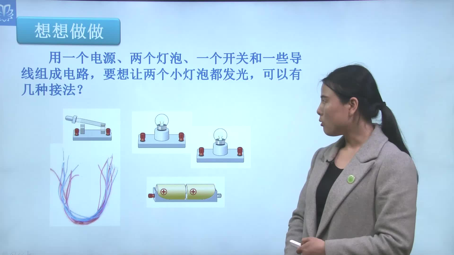 視頻15.3 串聯與并聯-【慕聯】初中完全同步系列人教版物理九年級全冊