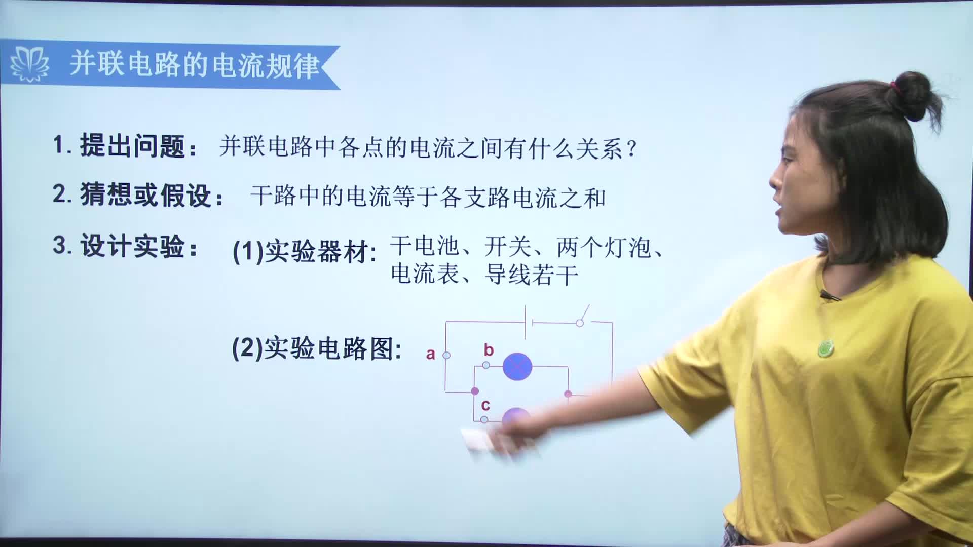視頻15.5.2 串、并聯電路中電流的規律-【慕聯】初中完全同步系列人教版物理九年級全冊
