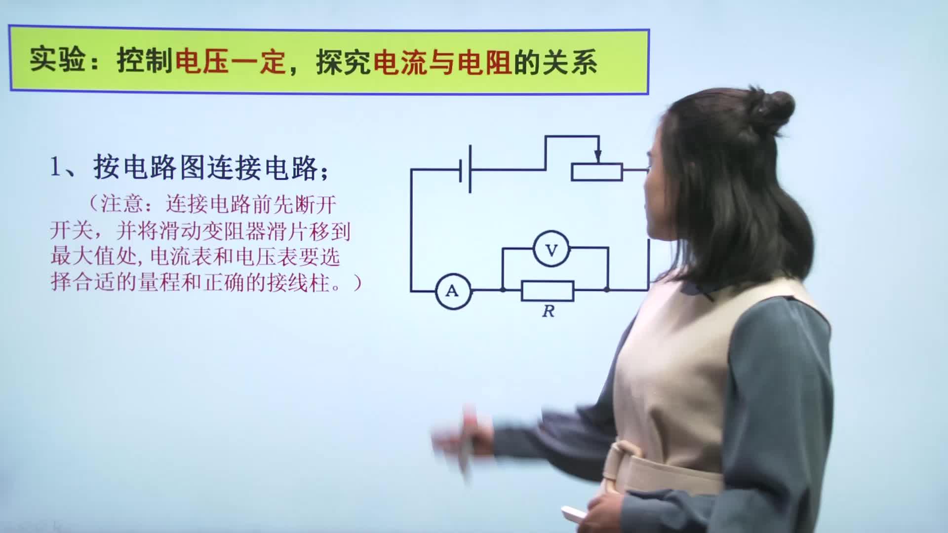 視頻17.1.2 電流與電壓和電阻的關系-【慕聯】初中完全同步系列人教版物理九年級全冊