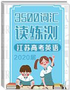 2020屆江蘇高考英語3500詞匯讀練測
