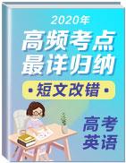 2020年高考英语短文改错高频考点最详归纳
