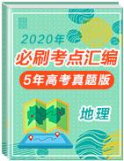 備戰2020年高考地理之必刷考點匯編(5年真題版)