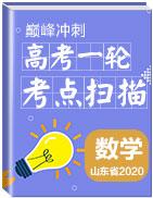 巅峰冲刺山东省2020高考数学一轮考点扫描