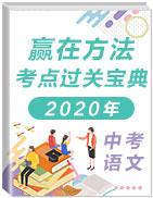 赢在方法之2020年中考语文考点过关宝典