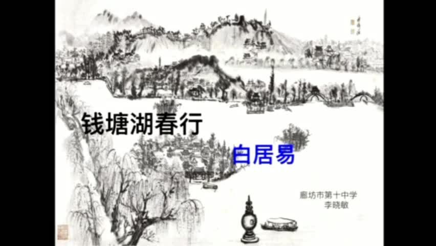 (视频)八年级钱柜网站上册-钱塘湖春行微课