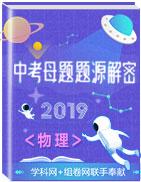 2019年中考物理母题题源系列