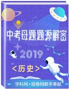 2019年中考历史母题题源系列