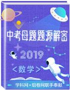 2019年中考数学母题题源系列