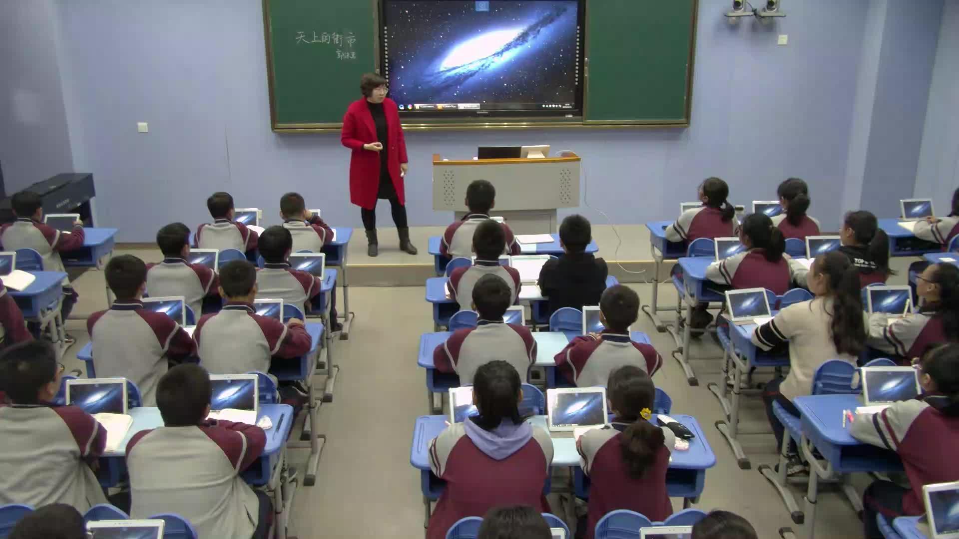 人教版 七年级语文:天上的街市-视频公开课