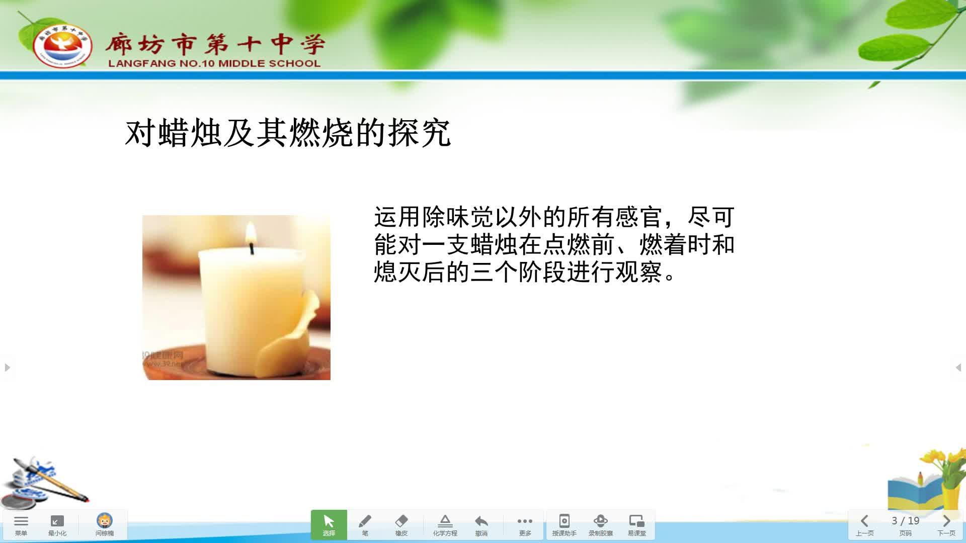 2.1 对蜡烛及其燃烧的探究(微课)-人教版九年级化学上册