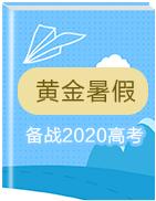 【黄金暑假】2020高考地理暑期考点针对训练