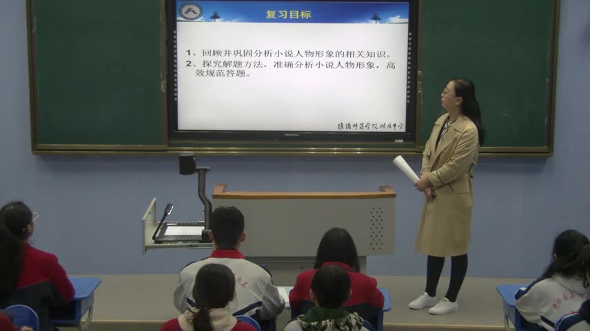 高三语文:小说阅读复习之鉴赏人物形象-曹晓春-视频微课堂