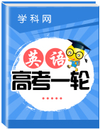 备考2020年高考英语一轮专题复习