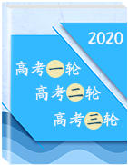【高考大全】2020年地理高考总复习(一轮 二轮 三轮)
