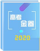 【高考金卷】備戰2020高考地理一輪復習單元金卷