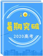 【暑假突破】2020屆高考一輪訓練卷
