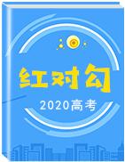 【红对勾】2020高三地理一轮复习 教师用书