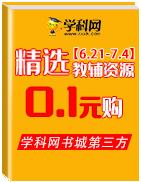 【6.21-7.4】精选教辅资源0.1元购(钱柜官网官方网站书城第三方)