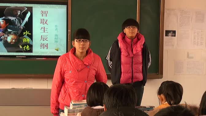部編版 九年級語文上冊《智取生辰綱》-視頻公開課