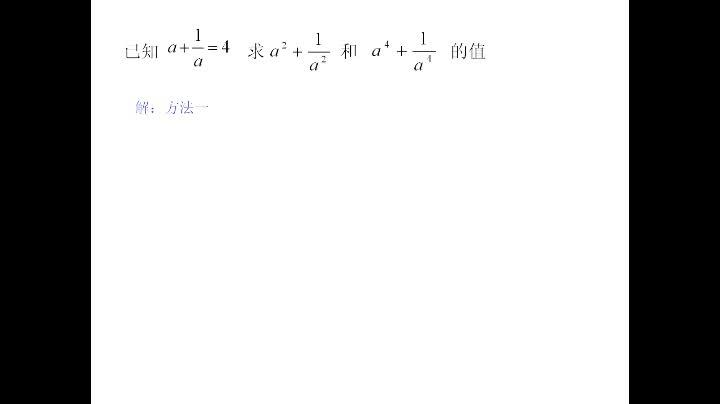 人教版 八年級數學上冊 巧用完全平方公式解題-視頻微課堂