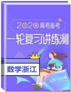 2020年高考數學一輪復習講練測(浙江版)