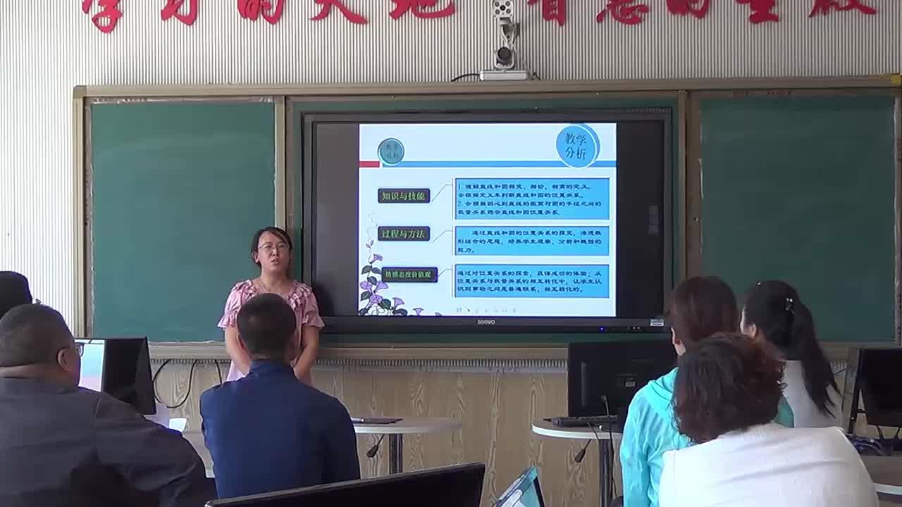华东师大版 九年级数学下册 27.2.2 直线与圆的位置关系 陈瑶-视频公开课