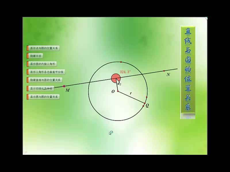 华东师大版 九年级数学下册 27.2.2 直线与圆的位置关系 d  r-视频素材