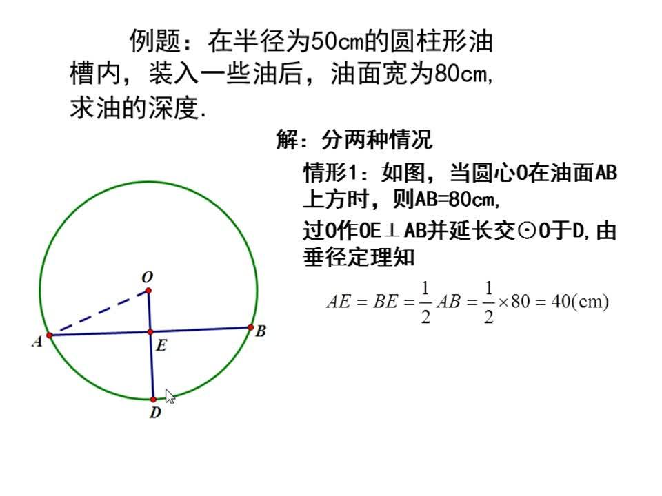 苏科版 九年级上册 数学 第二章《圆》管道水位问题-视频微课堂