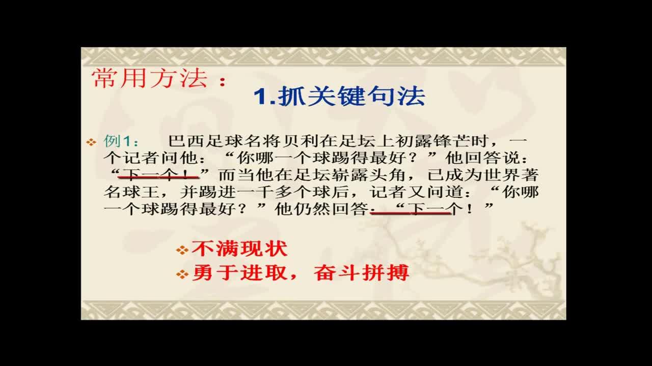 人教部编版 初中语文 根据材料写作文,审题立意的方法-视频微课堂