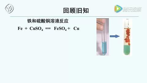 九年級化學下冊 第八單元 金屬與某些金屬化合物溶液的反應-視頻微課堂
