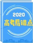 【高考易錯點】2020高考地理一輪復習易錯點專題分析