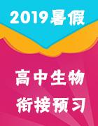 【暑假特供】2019年高中生物衔接预习速递