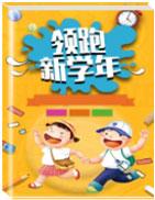 【领跑新学期】初中历史部编版暑期备课精选