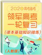 2020年領軍高考英語一輪復習課本基礎知識精煉(人教版)