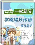 2020屆高考數學一輪復習學霸提分秘籍