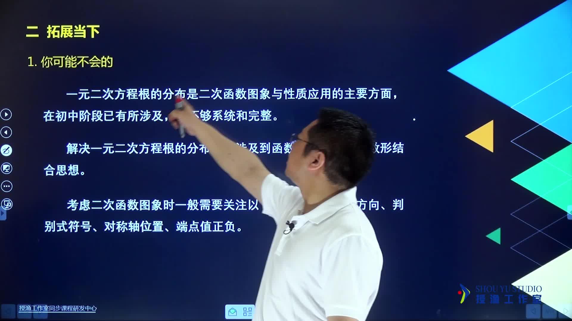 視頻4.2 一元二次方程根的分布  拓展當下-2019年《初高中銜接課》教材數學